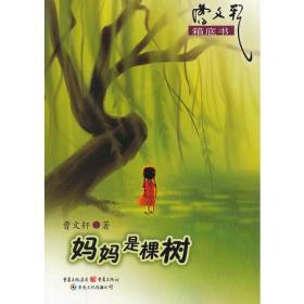 曹文轩美绘心灵故事书--妈妈是棵树(彩图)(儿童文学)