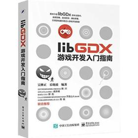 lib GDX游戏开发入门指南