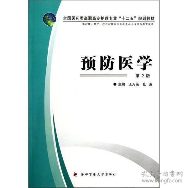 """全国医药类高职高专护理专业""""十二五""""规划教材:预防医学(第2版)"""