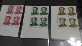 外国邮票 科特迪瓦2013毛泽东诞辰120周年人民币头像邮票6全