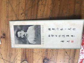 2771C:横看冷对千夫指,俯首甘为孺子牛鲁迅 书签一枚1881-1961