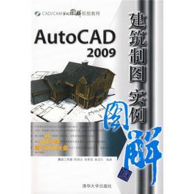 CAD / CAM example graphic video tutorial: AutoCAD2009 example of architectural drawing