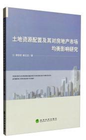 土地资源配置及其对房地产市场均衡影响研究