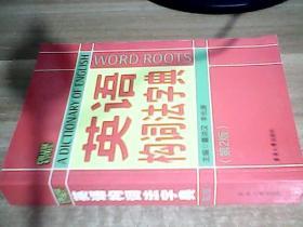 英语构词法字典(第2版)