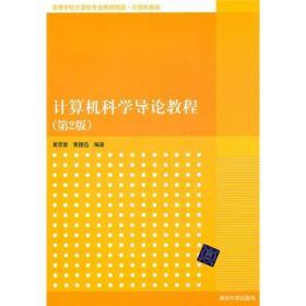 计算机科学导论教程(第2版)