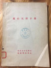 科技文献油印本:庐山实习手册(1955)