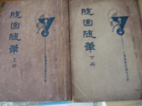 随园随笔 (2册全) 34年版,包快递