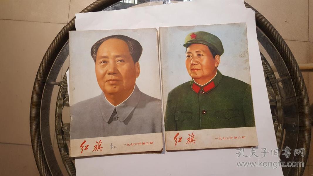 红旗 1976年 第5期、第8期(2本合售)【看图、品相描述】