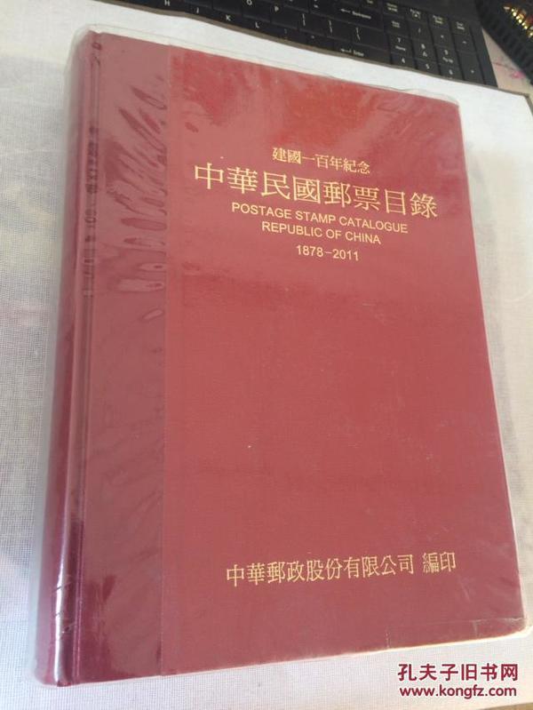 中华民国邮票目录1878-2011(建国一百年纪念) (货号:K9)