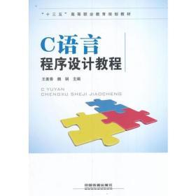 """""""十三五""""高等職業教育規劃教材:C語言程序設計教程"""