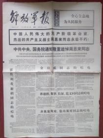 解放军报1976年1月10日毛主席语录,中共中央国务院通知隆重追悼周恩来同志,各国唁电金日成霍查等。(详见说明)