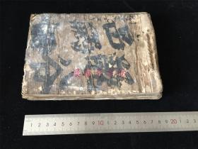 1887年明治时期日本警察局的失物档案1册。有的丢失男女衣物,有的书物,有的画像等,物品描述较详细,或可了解当时衣著、生活、经济等状态。铅活字。