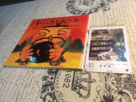 日文原版    ずいとん先生と化けの玉 (绘本)