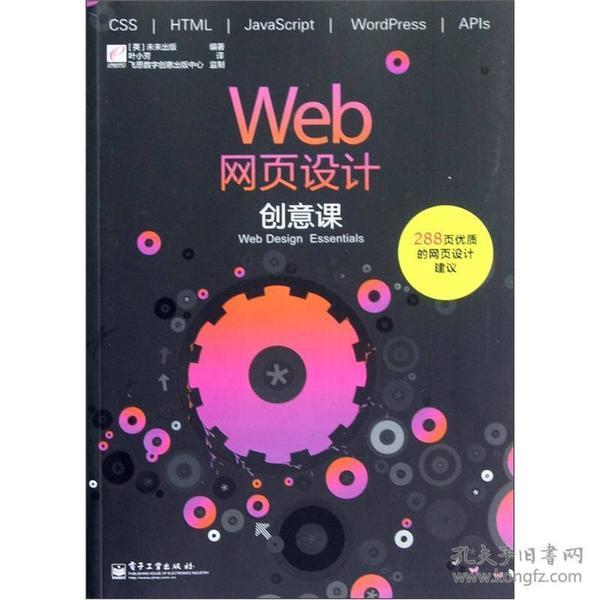 Web网页设计创意课