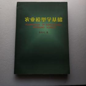 农业模型学基础(作者签赠本)