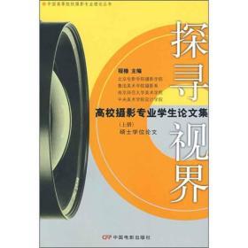 探寻视界:高校摄影专业学生论文集(上册)