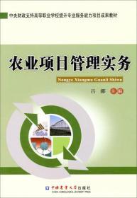 农业项目管理实务