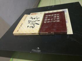 毛泽东思想的新发展-新时期邓小平的理论与实践(毛泽东思想研究丛书)