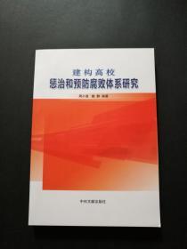 建构高校-惩治和预防腐败体系研究(私藏品好)