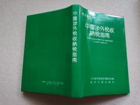 中国涉外税收纳税指南【实物拍图】