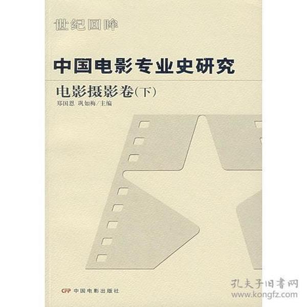 中国电影专业史研究:电影摄影卷(下)