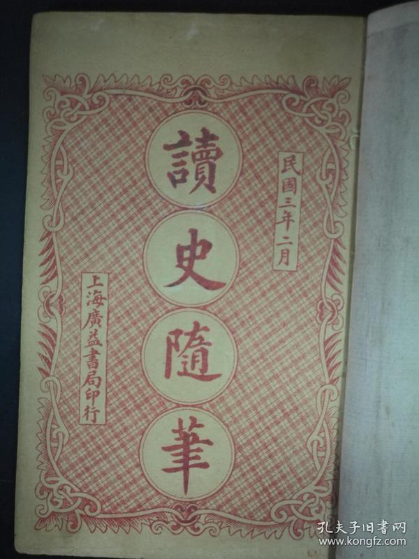 东社读史随笔 ·1册上下卷全· 民国3年2月 上海广益书局 石印