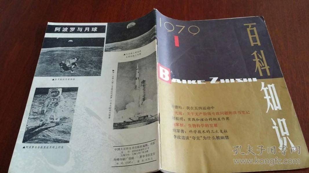 百科知识1979创刊号