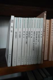 康有为学术著作集(全10册+我史+广艺舟双楫共12册)