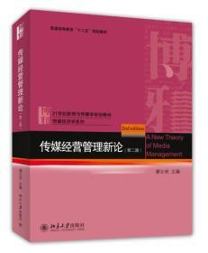 传媒经营管理新论(第二版)/21世纪新闻与传播学规划教材