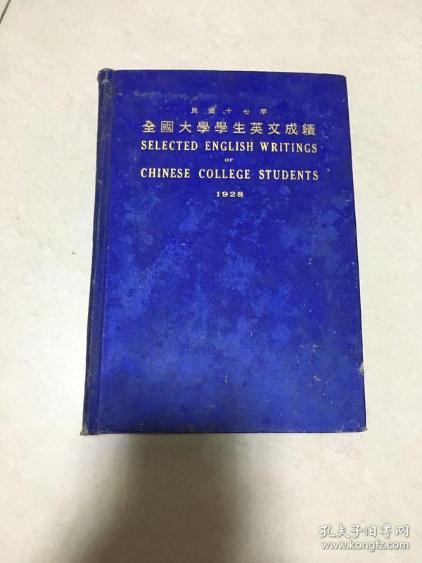 英文版巜民国十七年全国大学学生英文成绩》梁思成等