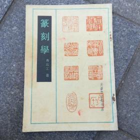 篆刻学(寿石工著)