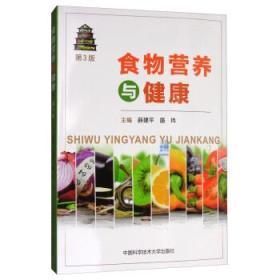 食物营养与健康(第3版)