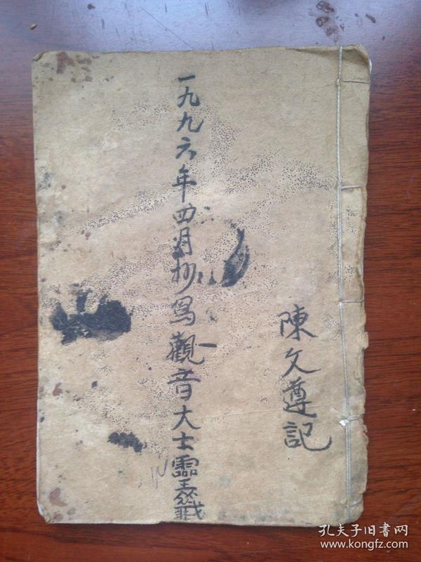 一九九六年手抄 观音经一册 品如图