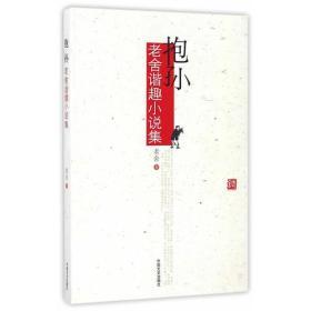 抱孙·老舍谐趣小说集