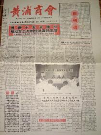 黄浦商会创刊号