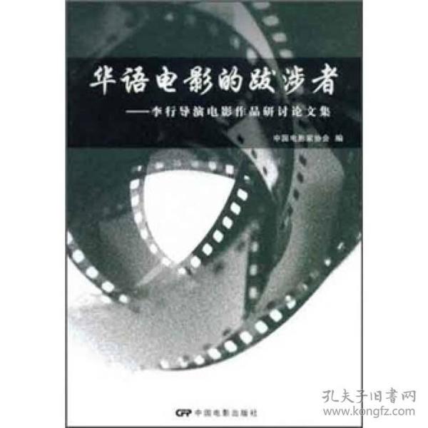华语电影的跋涉者--李行导演电影作品研讨论文集