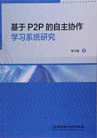 基于P2P的自主协作学习系统研究