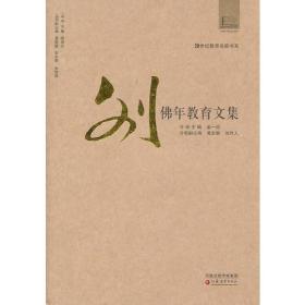 20世纪教育名家书系:刘佛年教育文集