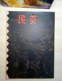 汉声杂志 中国民间美术 文化国宝
