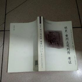 明史 贵州土司列传 考证