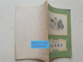 安徒生童话全集之五--母亲的故事  上海译文出版社