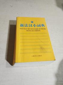 新法汉小词典(一版三印)