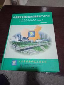 中国道路交通设备及交通安全产品大全