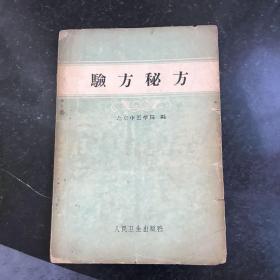 验方秘方 1959年一版一印人民卫生出版社