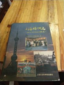 上海丝绸志