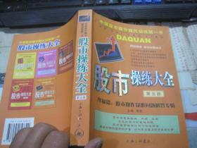 股市操练大全(第五册)---终极篇:股市操作疑难问题解答专辑