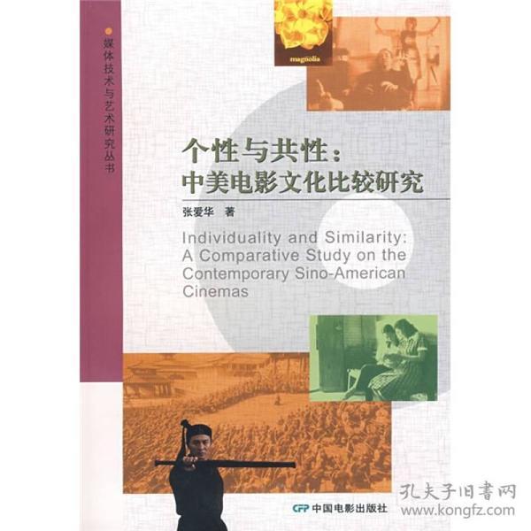 媒体技术与艺术研究丛书 :个性与共性:中美电影文化比较研究