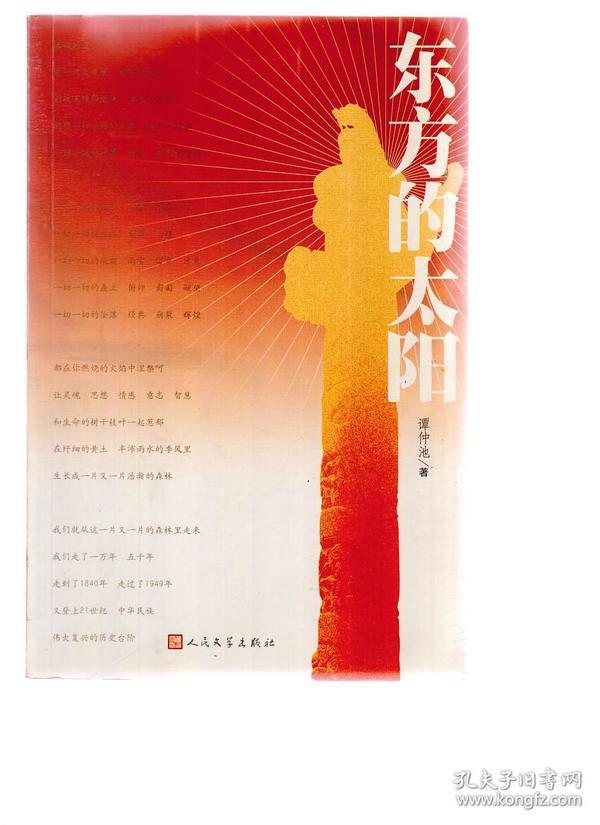 【正版未翻阅】东方的太阳