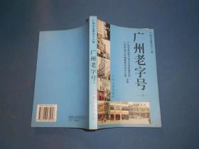 广州文史.第五十八辑.广州老字号.上册