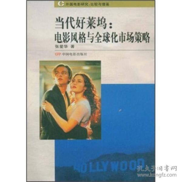 当代好莱坞:电影风格与全球化市场策略